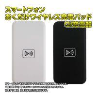 ◇ Qiワイヤレス充電パッド 説明 ◇ ● スマートフォンをおくだけワイヤレス充電できる充電パッドで...
