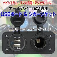 ◇ オートバイ用 USBポート&シガーソケット 説明 ◇ ● オートバイ用USB充電&シガーソケット...
