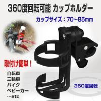 ◇ 360度回転可能 カップホルダー 仕様 ◇ ◆ サイズ:145×145mm ◆ カップ:70〜8...