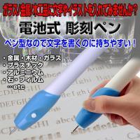◇ 電池式 電動彫刻ペン 説明 ◇ ● 金属、木材、ガラスまたはプラスチック材料を刻むために使用しま...