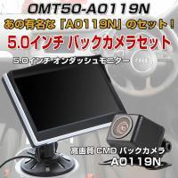 ◇ 5.0インチ オンダッシュ 液晶モニター 仕様 ◇ ◆ モニター:5インチ TFT-LCD ◆ ...