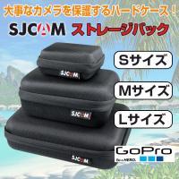 ◇ SJCAM ストレージバック Lサイズ 仕様 ◇ ◆ Lサイズ ◆ サイズ:220×160×60...