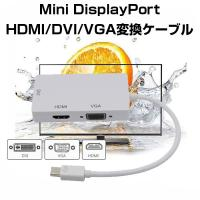 ◇ Mini DisplayPort HDMI/DVI/VGA変換ケーブル 説明 ◇ ● 軽量とポー...
