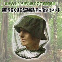 ◇ 蚊よけヘッドネット 説明 ◇ ● 視界を高く保てる高機能防虫、蚊よけネットです ● 帽子の上から...