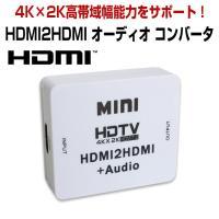 ◇ MINI HDMI2HDMI オーディオ コンバータ 説明 ◇ ● MINI HDMI2HDMI...