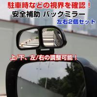 ◇ 安全補助 バックミラー 説明 ◇ ● 両面テープで取付け簡単です。 ● 左側、右側用で、プラスチ...