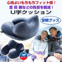 ◇ U字クッション 説明 ◇ ● コンパクトで持ち運び便利なエアー枕です。 ● 空気を入れるだけなの...