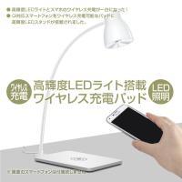 ◇ LEDライト搭載Qi対応ワイヤレス充電パッド 説明 ◇ ● 高輝度LEDライトとスマホのワイヤレ...