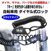 ◇ 自転車用 ダイヤル式ロック 説明 ◇ ● タイヤやサドルなど、盗難の多い大事なパーツまでしっかり...