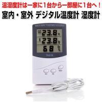 ◇ 室内・室外 デジタル温湿度計 説明 ◇ ● 温湿度計は一家に1台から一部屋に1台へ...  ● ...