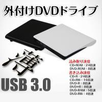 ◇ 外付けDVDドライブ USB3.0 説明 ◇ ● 薄型ボディ ● 外付型DVDスーパーマルチドラ...