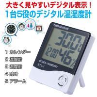 ◇ デジタル温湿度計 説明 ◇ ● 室内・室外の温度・湿度を同時にチェックできる温湿度計 ● 時計・...