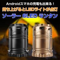 ◇ ソーラーLEDランプ 仕様 ◇ ◆ LEDライト:7LED ◆ 防水規格:IPX6 ◆ パワー:...