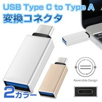 ◇ USB Type C to Type A 変換コネクタ 仕様 ◇ ◆ 材質:アルミニウム合金 ◆...