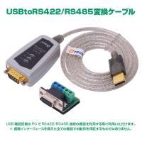 ◇ USBtoRS422/RS485変換ケーブル 説明 ◇ ● USB機器搭載のPCでRS422/R...