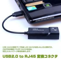 ◇ USB2.0toRJ45変換コネクタ 説明 ◇ ● USBコネクタ搭載PCで有線LANコネクタを...