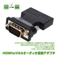 ◇ HDMItoVGAオーディオ変換アダプタ 説明 ◇ ● D-Sub15ピン入力搭載のモニタ利用が...