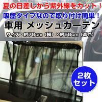 ◇ 車用 メッシュカーテン 説明 ◇ ● 取り外し簡単吸盤タイプ ● もちろん遮光性にも優れています...