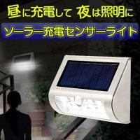 ◇ ソーラー充電センサーライト 説明 ◇ ● 昼は太陽光で充電して夜は照明として使えるLEDセンサー...