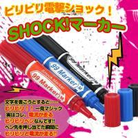 ◇ SHOCK!マジック 電気ショック 説明 ◇ ● この商品は本物の油性マーカ(油性ペン)としては...