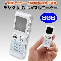 ◇ ボイスレコーダー 8GB 説明 ◇ ● 手のひらに収まる小型でコンパクトなデザイン ● ステレオ...