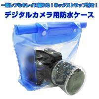 ◇ デジタルカメラ用 防水ケース 説明 ◇ ● ジッパー+マジックテープ+ボタンでしっかり防水! ●...