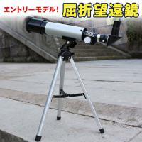 ◇ エントリーモデル!屈折望遠鏡 説明 ◇ ● 土地&空を探索するためのエントリーレベルのアマチュア...