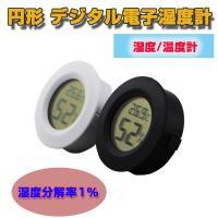 ◇ 円形デジタル 電子湿度計 湿度温度 説明 ◇ ● 丸くコンパクトなおしゃれな温度計です。 ● 湿...