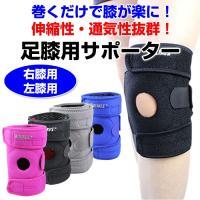 ◇ 足膝用サポーター 説明 ◇ ● ソフトな素材で伸縮性があります。 ● 通気性、伸縮性のある足ひざ...