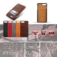 ◇ iPhone7用レザーカバー 説明 ◇ ● 新型iPhone7発売にあわせてレザーカバー販売開始...