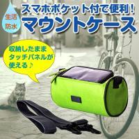 ◇ 自転車用 マウントケース 説明 ◇ ● スマホポケット付で便利な自転車用のフロントバッグです。 ...