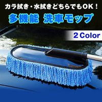 ◇ 多機能 洗車モップ 説明 ◇ ● 機能:静電気防止、集塵、ほこりや汚れを簡単に無くすことが出来ま...