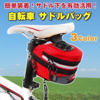 ◇ 自転車サドルバッグ 説明 ◇ ● 取り付け簡単なサドルバッグで、快適な自転車ライフを!! ● バ...