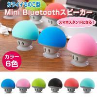 ◇ きのこ型 Mini Bluetoothスピーカー 説明 ◇ ● Bluetooth 2.1対応ス...
