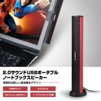 ◇ USBポータブルノートブックスピーカー 説明 ◇ ● オーディオおよびビデオ製品のUSBドッキン...