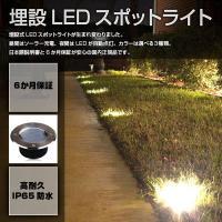 ◇ 埋設LEDスポットライト 説明 ◇ ● 埋設式LEDスポットライトが生まれ変わりました。 ● 設...