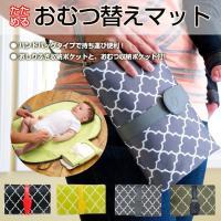 ◇ 赤ちゃんのおむつ替えマット 説明 ◇ ● 赤ちゃんのおむつ替えマットです。折りたたみ式タイプ♪そ...
