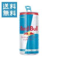 レッドブル(RedBull)シュガーフリー 185ml×24本 送料無料