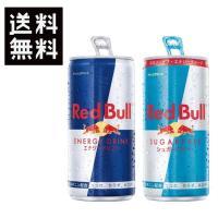 レッドブル 選べる2種 エナジー シュガーフリー 185ml ×48本 Red Bull 送料無料※一部地域除く