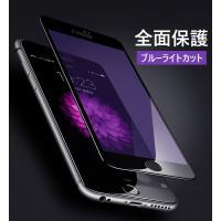 iPhone SE2 ガラスフィルム iPhone SE2 フィルム ブルーライトカット 強化ガラス 新型 アイフォン SE 保護シート iPhone 8/7 フィルム 画面保護シート