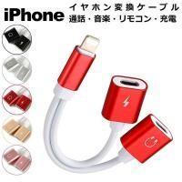 イヤホン 変換ケーブル iPhone 変換アダプタ iOS 12対応 iPhone 充電 イヤホン 同時 通話 音楽 アイフォン イヤホンジャック 二股 充電しながらイヤホン