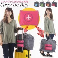 キャリーON+折り畳みボストンバッグの登場です。   ●キャリーバッグに乗せて運べる!  荷物が多く...