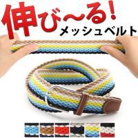 【伸びる】ミックスカラー ゴム メッシュベルト 編み込みベルトの登場です。   ●スタイリングしやす...
