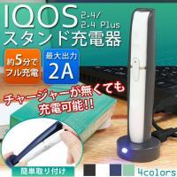 IQOS アイコス 2.4 2.4Plus 充電器 ホルダー専用 スタンド 充電   ●ホルダー専用...