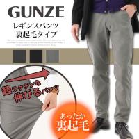 ●GUNZE「男のレギパン」裏起毛タイプ  グンゼ「男レギンスパンツ」に暖か裏起毛タイプが登場!  ...