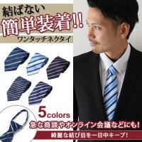 ビジネスシーンに欠かせないワンタッチネクタイに新しいデザインが登場!!  ■長さ(結び目から剣先まで...