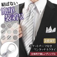 ●当店人気アイテムワンタッチネクタイ  簡単ワンタッチスピーディー装着で大人気のワンタッチネクタイ。...