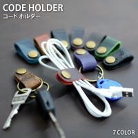 本革 レザー コードホルダー クリップ アイテム 小物 グッズ 束ねる 7色 A421 メール便送料無料