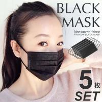 様々なメディアや芸能人やモデルも愛用している黒マスク ファッションの一部として愛用者も急増! 意外に...