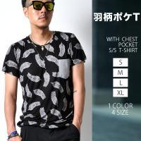 ■■ 商品説明 ■■ 見た目にもインパクトのあるフェザーデザイン半袖Tシャツです。 通気性もよく、夏...